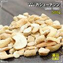 はねだし 素焼きカシューナッツ 500g 深煎りナッツ メール便送料無料の商品画像