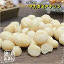 おつまみ マカダミアナッツ 500g うす塩味 送料無料の商品画像