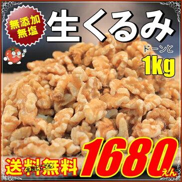 生くるみ LHP 1kg 無添加 無塩 苦味渋みの少ないハワード種 【安心の宅配便発送】