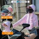 UVケアガード レディース UVパーカー 日よけパーカー 日焼け防止パーカー サンバイザー 帽子 農作業 紫外線対策 長袖 ふんわり 日よけマント カラバリ チャリ用 バイク用 日焼け防止 UVカット サンバイザー