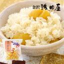 城下町金沢本舗で買える「≪金沢浅田屋≫国産くり使用 栗ご飯の素(2合用)【期間限定】」の画像です。価格は1,404円になります。