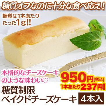 【糖質制限スイーツ】【チーズケーキ】【低糖質】糖質制限ベイクドチーズケーキ(4本入)≪selfish color BIKKE≫