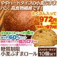 【糖質制限 低糖質】【低カロリー】【ハードパン】【パンお徳用】小麦ふすまロール(ファイバータイプ)10個≪selfish color BIKKE≫