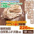 【糖質制限】【低糖質】【高食物繊維】【高たんぱく質】自家製ふすま麺(細)(1袋・100g)≪selfish color BIKKE≫