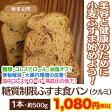 【糖質制限 低糖質】【低カロリー】ふすま食パン(クルミタイプ)1本≪selfish color BIKKE≫