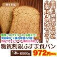 【糖質制限 低糖質】【低カロリー】ふすま食パン1本≪selfish color BIKKE≫