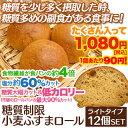 【糖質制限 低糖質】【低カロリー】【ロールパン】【パンお徳用】小麦ふすまロール(ライトタイプ)12個≪selfish color BIKKE≫