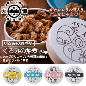 くるみくるみのおやつくるみの飴煮リス乙女金沢菓子