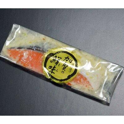 ≪銭福屋≫漬け魚銀鮭レモン糀漬