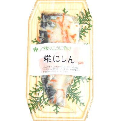 ≪銭福屋≫糀にしん1袋(1枚入)