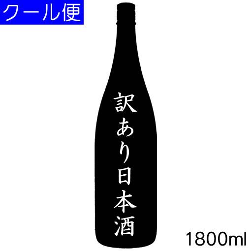 訳あり日本酒1800ml要冷蔵