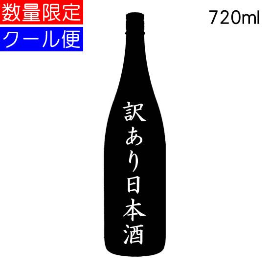 訳あり日本酒720ml要冷蔵ギフト包装NG