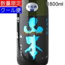 山本 純米吟醸 ミッドナイトブルー生原酒 1800ml 要冷蔵