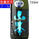 山本 純米吟醸 ミッドナイトブルー生原酒 720ml 要冷蔵