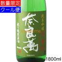 奈良萬 ならまん 純米吟醸 中垂れ 生酒 1800ml 要冷蔵