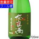 奈良萬 ならまん 純米吟醸 中垂れ 生酒 720ml 要冷蔵