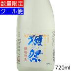 日本酒/山口県 獺祭 だっさい 槽場汲み 純米大吟醸 磨き三割九分 720ml 要冷蔵