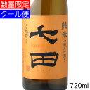 七田 しちだ 純米 七割五分磨き 雄町 生酒 720ml 要冷蔵