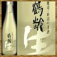 鶴齢 -かくれい- 吟醸生酒 720ml -要冷蔵-