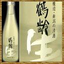 鶴齢 かくれい 吟醸生酒 720ml 要冷蔵