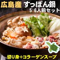 八千代すっぽん鍋セット(大) 5〜6人前広島で育った純国産すっぽん!最高の肉質の3年目のすっぽん切り身とコラーゲンスープ
