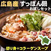 八千代すっぽん鍋セット(小) お試し2〜3人前広島で育った純国産すっぽん!最高の肉質の3年目のすっぽん切り身とコラーゲンスープ
