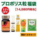 【32%OFF!】福袋 健康 プロポリス粒・アルテピリンC ...