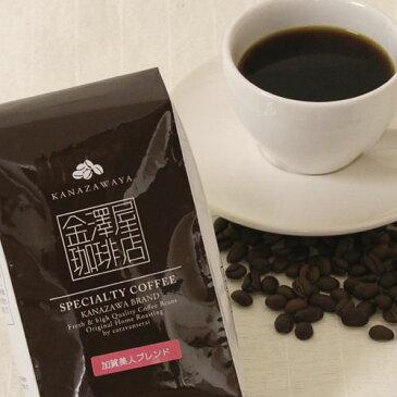加賀美人ブレンド200g/自家焙煎 ブレンドコーヒー豆 いりたてコーヒー ブルーマウンテンブレンド 高級コーヒー