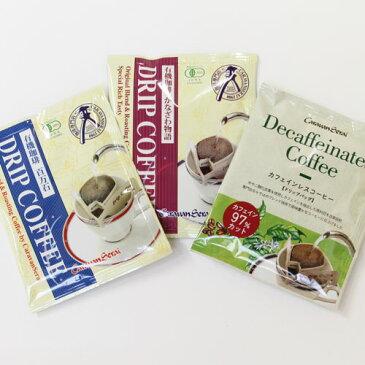オリジナルドリップバッグお得な3種(150個まとめ買い)| 自家焙煎コーヒー豆 ストレートコーヒー ブレンドコーヒー いりたてコーヒー ドリップバッグ ドリップカフェ