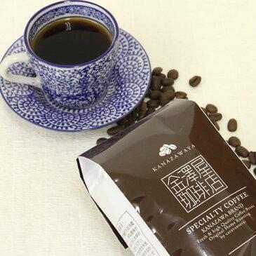インドネシア・マンデリン・トバブルー1kg/【全国送料無料】お得な1kgまとめ買いは10%割引/自家焙煎コーヒー豆 ストレートコーヒー豆 スペシャルティコーヒー