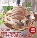 2kgで2,480円!鮭切り身アムールサーモン2kg(40〜50切前後)切り身で使いやすい!紅鮭の2倍以上の脂肪含有率!しっとりおいしいパサパサしない【大特価セール】【新商品】・・・