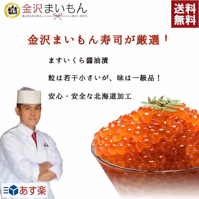 ますいくら醤油漬! 250g 北海道加工 いくら イクラ 鱒 魚卵 あす楽対応【金沢まいもん寿司】