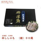本ししゃも ししゃも 30尾 北海道 日高産 国産 オス 雄ししゃも 稀少 柳葉魚 シシャモ
