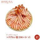トゲずわい蟹 1kg 20本×3パック