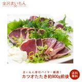 【送料無料】金沢まいもん寿司バイヤー厳選!鰹たたき 約900g前後 特性タレ付き カツオ たたき