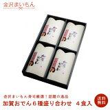 【送料無料】加賀おでん6種盛り合わせ4食パック 加賀おでん/金沢おでん/おでん/【金沢まいもん寿司】