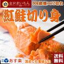 【送料無料】紅鮭切り身 たっぷり3パックセット 12切れ 紅...