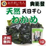 【送料無料】明太子高菜3袋セット九州産高菜使用1パック当たり80g入り