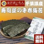 寿司屋御用達寿司屋の手巻き海苔半切20枚×2袋計40枚