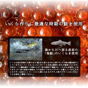 【送料無料】寿司屋のいくら醤油漬け!イクラ醤油漬け500g寿司屋のいくらをご家庭でご堪能ください!いくらイクラ鮭魚卵あす楽対応【金沢まいもん寿司】