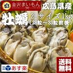 送料無料広島県産カキ1kg約30粒〜33粒前後