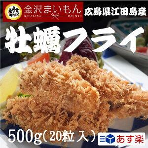 広島県江田島産牡蠣フライ