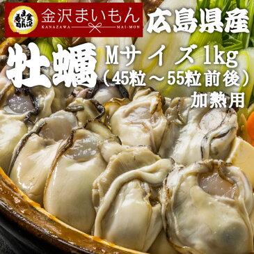 【牡蠣 M 1kg】寿司屋が厳選する牡蠣!広島県産カキ1kgMサイズ(解凍後約850g/約45粒〜55粒前後)旬の広島県産カキだけを急速冷凍でお届け!牡蠣 かき カキ Mサイズ【加熱用】