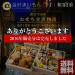 「金沢物語」豪華3段重おせち