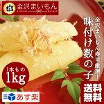 寿司屋が厳選した年末年始の必需品!【1本もの】味付け数の子1kg!