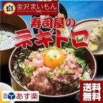 金沢まいもん寿司のネギトロ1.2kg寿司屋のネギロト