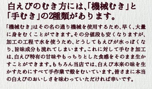 【送料無料】海老白えび生食用富山湾産富山県の宝石と称される白エビ高鮮度90g