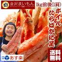 【送料無料】特大タラバ蟹 かに カニ 5Lサイズ!たらばかに足1kg 1肩 解凍後約800g フルシ...