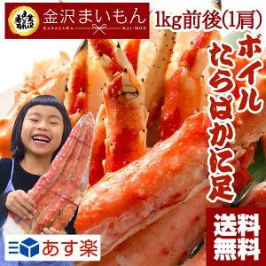 シェイプ タラバガニ たらば蟹