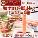 生食可 生ズワイガニ 生ズワイ蟹足しゃぶ1kg(500g×2...